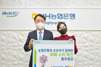 NH농협은행, '트롯계의 아이유' 요요미와 화훼 소비촉진 영상 공개