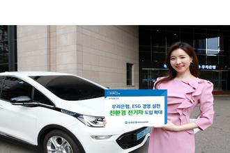 우리은행, '무공해 친환경 전기차' 도입 확대