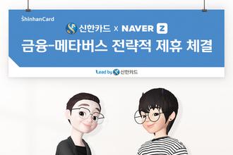 신한카드, 금융권 최초 '제페토'와 맞손...메타버스 카드 나온다