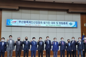 신한은행, 부산블록체인산업협회 창립 이사회 참여